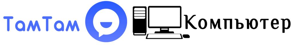 ТамТам для компьютера