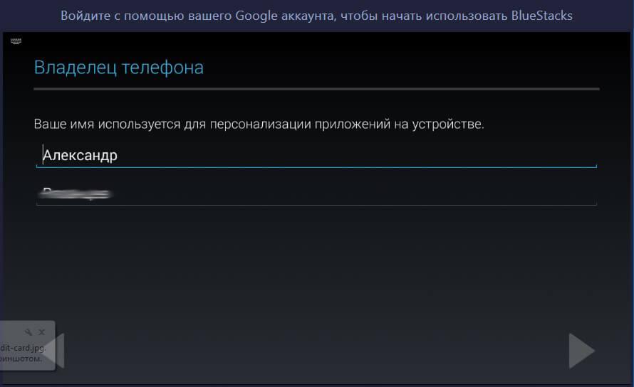 bluestack данные пользователя