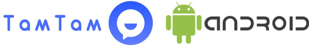 ТамТам для Андроид версий
