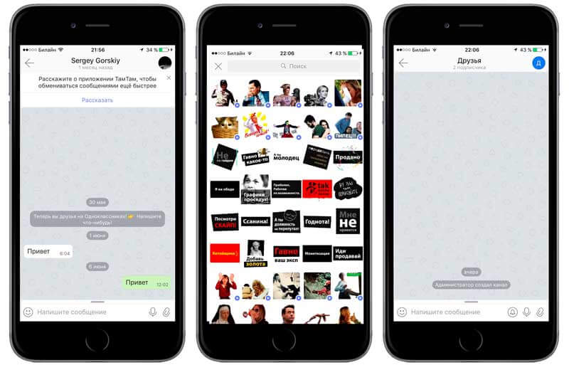 ТамТам функции на Iphone