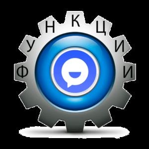 Функции TamTam logo