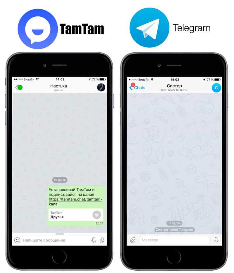 там там сообщения схожи с телеграм
